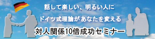 対人関係10倍成功セミナー(話し方・コミュニケーション)