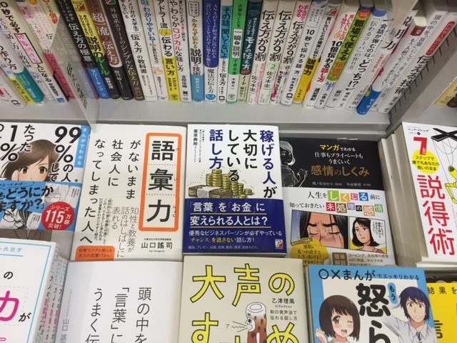 話し方教室 東京 ACS 代表 栗原の著書「稼げる人が大切にしている話し方」