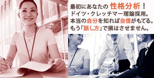話し方教室ACS(東京・青山)