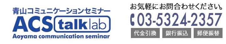 青山コミュニケーションセミナー